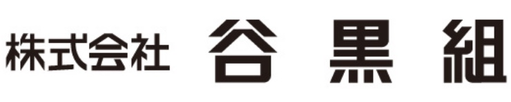 株式会社谷黒組